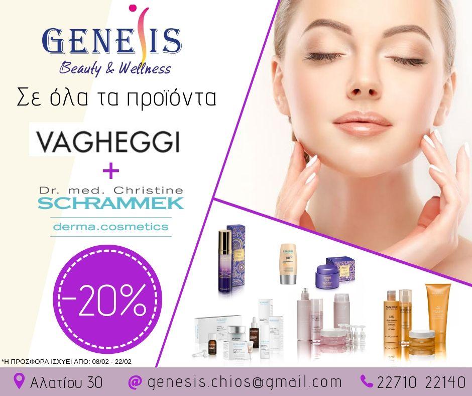 -20% σε όλα τα προϊόντα schrammek και vagheggi