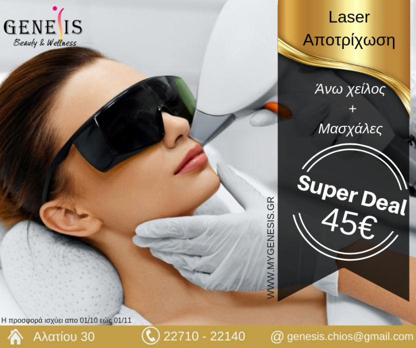 Super deal laser Αποτρίχωση GENESIS